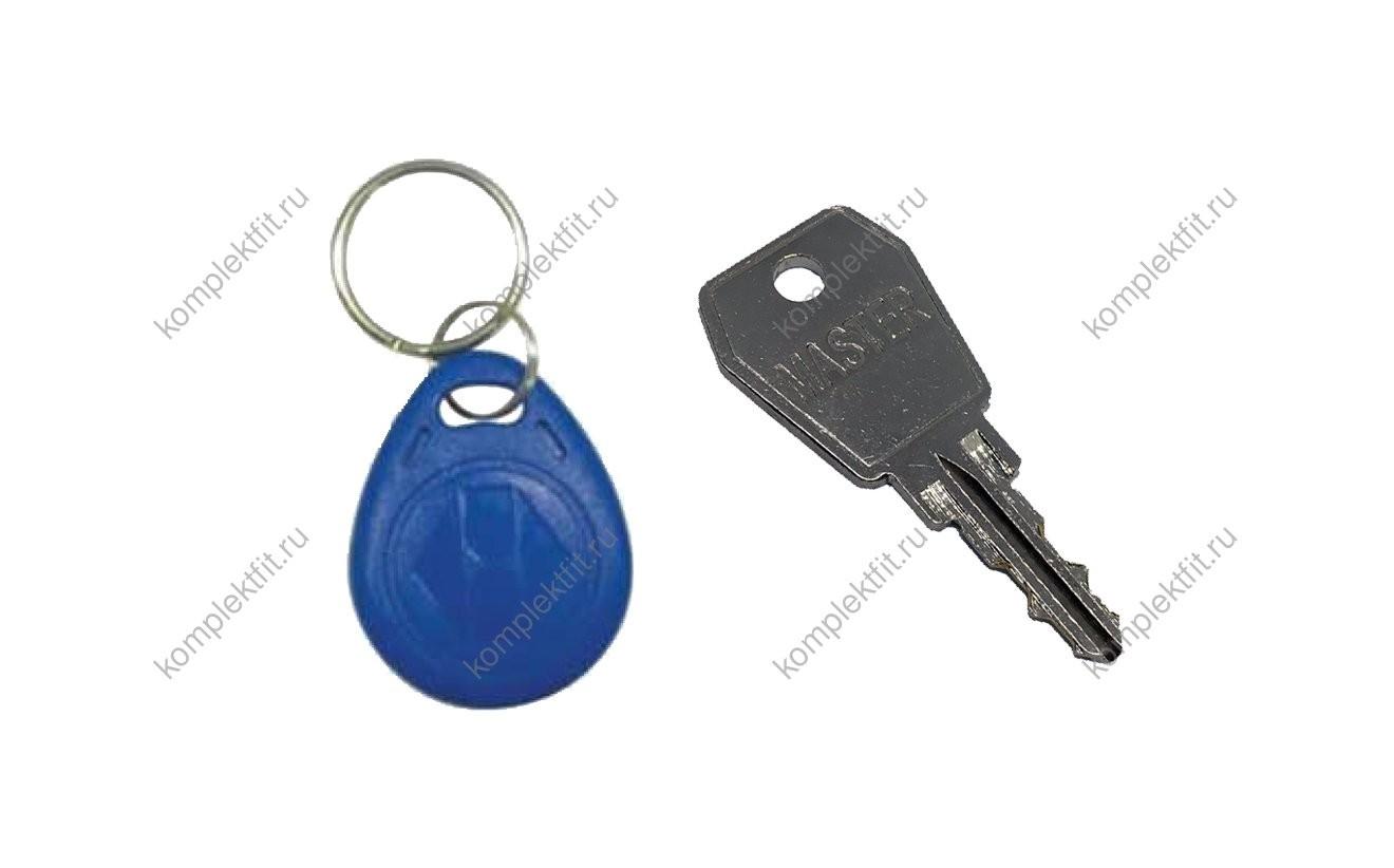 Мастер ключи